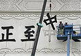 Removing old title of Gate of Great Centrality and Perfect Uprightness 20071214.jpg