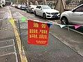 Road closure notice on Tianhe Road, Yucheng Street, Yuhuan City, Zhejiang Province-2.jpg