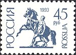 Russia stamp 1993 № 68.jpg