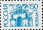 Russia stamp 1994 № 138A.jpg