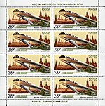 Russia stamp 2018 № 2319list.jpg