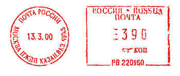 Russia stamp type DB10.jpg