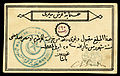 SUD-S106a-Siege of Khartoum-500 Piastres (1884) Obverse only.jpg