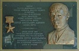 School № 130 - Ashikhmin plaque.JPG