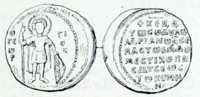 Seal of the protosebastos and megas domestikos of the West Adrianos Komnenos.png