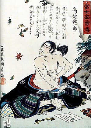 Disembowelment - Ukiyo-e woodblock print of warrior about to perform seppuku, from the Edo period.