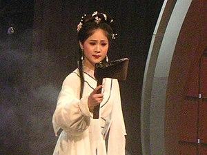 Shaoxing opera - Image: Shaoxing opera actress