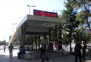 Beilinggongyuan station Shenyang Metro station