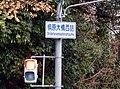 Shidehara, Heguri.jpg