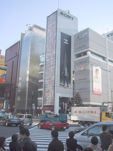 File:Sony building Ginza intersection Tokyo.jpg