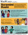 Soramimi WikiWorld.png