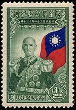 A Chinese stamp with Chiang Kai-shek Stamp China 1945 2 inauguration.jpg