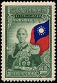 Stamp China 1945 2 inauguration.jpg