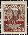 Stamp Soviet Union 1922 36a.jpg