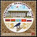 Stamp of Belarus - 2019 - Colnect 882868 - 5 years of Eurasian Economic Union.jpeg