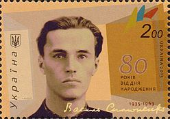Stamp of Ukraine s1421.jpg
