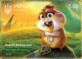Stamp of Ukraine s1634.png