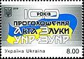 Stamp of Ukraine s1718.jpg