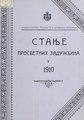 Stanje prosvetnih zaduzbina u 1910.pdf