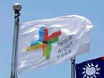 Taoyuan International Airport Corporation flag 20150614.jpg