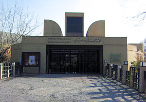 Tehran Museum of Contemporary Art - Image: Tehran Museum of Contemporary Art 1 edit
