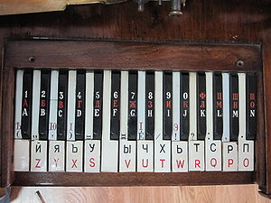 Musical keyboard - Keyboard of a Letter-Printing Telegraph Set built by Siemens & Halske in Saint Petersburg, Russia, ca. 1900