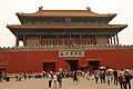The Forbidden City - The Gate of Divine Might (4935344834).jpg