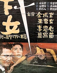 Theatrical poster for the 1960 South Korean film, The Housemaid.