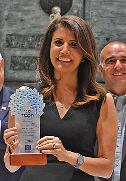 The Shield of Honor - Israeli Hope ceremony - Alona Barkat (GPO310) (cropped).jpg