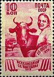 The Soviet Union 1939 CPA 676A stamp (Dairy Farming) comb perf.jpg