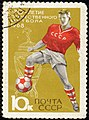 The Soviet Union 1968 CPA 3643 stamp (Football (70th Anniversary of Russian Soccer) and Cup) cancelled.jpg