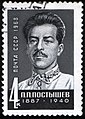 The Soviet Union 1968 CPA 3667 stamp (Second Secretary of the Central Committee of the Communist Party of Ukraine Pavel Postyshev (1887–1939)) cancelled.jpg