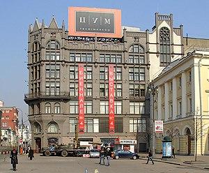 Roman Klein - TsUM Department Store
