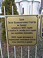 Tuzla - Saint George Serbian Orthodox church 7 (2019).jpg