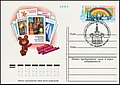 USSR PCWCS №63 1980 Olympic Games - Architecture of Moscow sp.cancellation (1).jpg