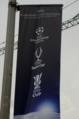 Uefa flag.png