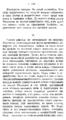 V.V. Brusyanin - Neither alive nor dead. Book 2-162.png