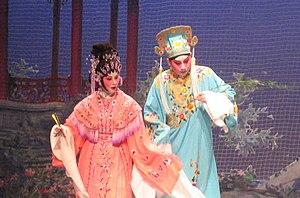 Cantonese opera - Image: Vancouver Cantonese Opera Extravaganza 22May 2005 11 crop