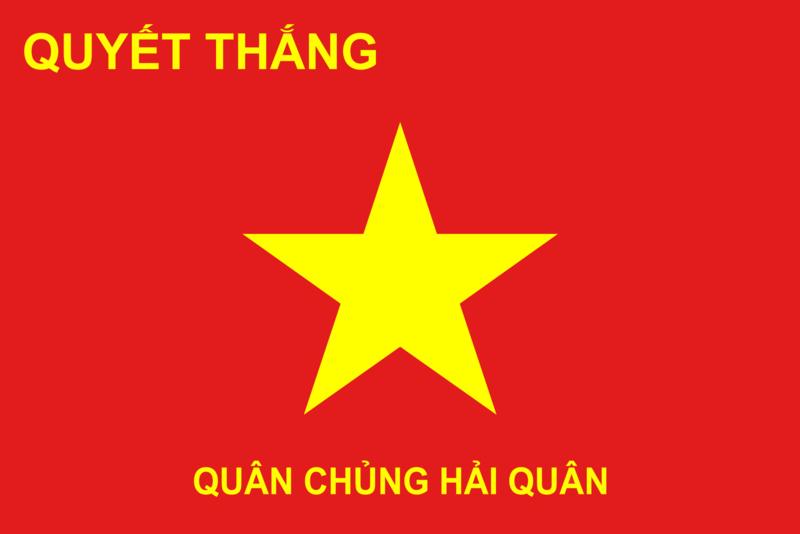 File:Vietnam People's Navy flag.png