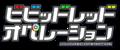 Vividred Operation logo.png