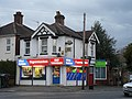 Winton, former Stanfield Road Post Office - geograph.org.uk - 736289.jpg