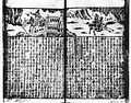 Xin quanxiang Sanguo zhipinghua037.JPG