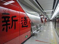 Xinzao Station.JPG