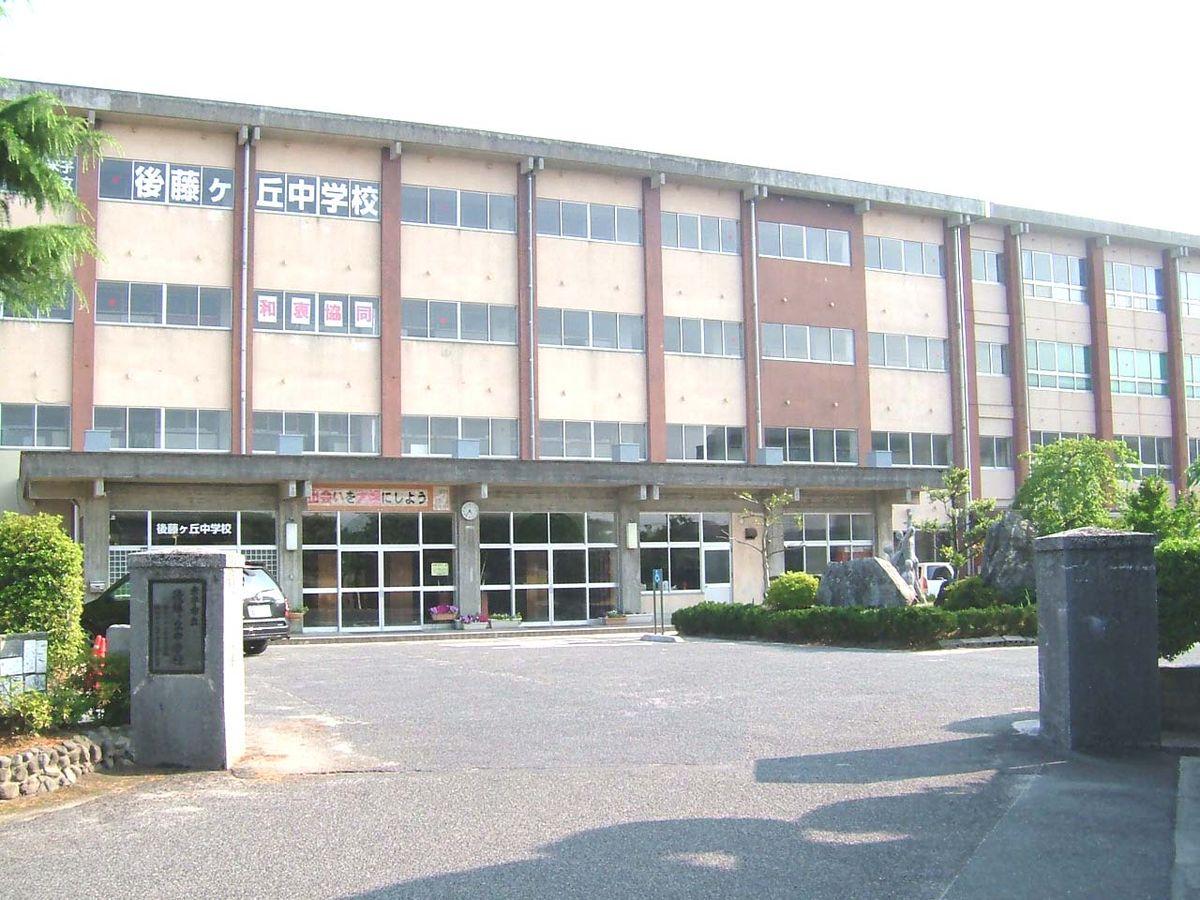 米子市立後藤ヶ丘中学校 - Wikipedia