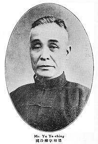 Yu Qiaqing3.jpg