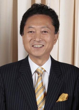 2009 Japanese general election - Image: Yukio Hatoyama