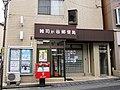 Zoshigaya Post office.jpg