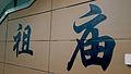 Zumiao Station Word.JPG