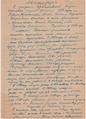 Автобиография Крыжановского А.В..png