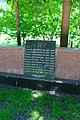 Братська могила в якій поховані воїни Радянської армії що загинули в роки ВВВ Київ Солом'янська площа.JPG